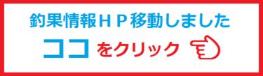 新HP誘導02.png